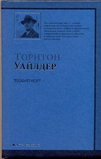 Теофил Норт