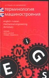 Терминология машиностроения