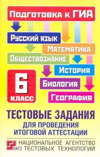 ГИА Русский язык. Математика. Обществознание. История. 6 класс. Тестовые задания для проведения итоговой аттестации.