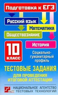 ГИА Русский язык. Математика. Обществознание. История. 10 класс. Тестовые задания для проведения итоговой аттестации.