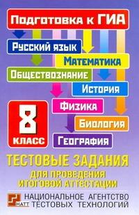 ГИА Русский язык. Математика. Обществознание. История. 8 класс. Тестовые задания для проведения итоговой аттестации.