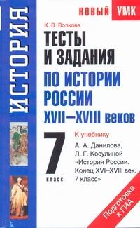 Тесты и задания по истории России XVII-XVIII веков для подготовки к ГИА