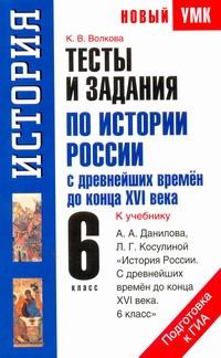 Тесты и задания по истории России с древнейших времен до конца XVI века для подг