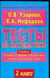 Тесты по математике. 2 класс