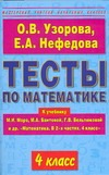 Тесты по математике. 4 класс