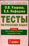 Тесты по русскому языку. 1 класс