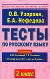 Тесты по русскому языку. 2 класс