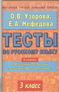 Тесты по русскому языку. 3 класс