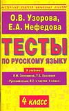 Тесты по русскому языку. 4 класс