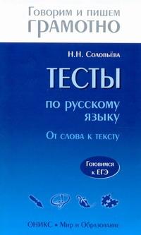 Тесты по русскому языку. От слова к тексту