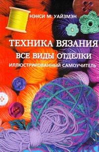 Техника вязания. Все виды отделки