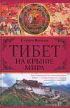 Тибет. На крыше мира