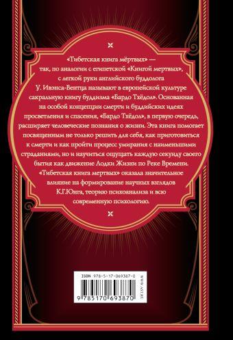 Тибетская книга мёртвых. Бардо Тхёдол