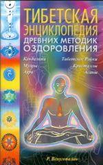Тибетская энциклопедия древних методик оздоровления
