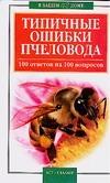 Типичные ошибки пчеловода. 100 ответов на 100 вопросов