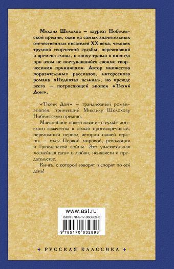 Тихий Дон. [ В 2 т.]. Т. 1