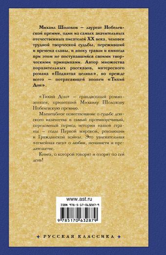 Тихий Дон. [ В 2 т.]. Т. 2
