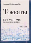 Токкаты. BWV 910-916 для фортепиано