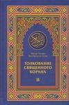 Толкование Священного Корана. В 3 т. Т. 2 Облегчение от великодушного и милостив
