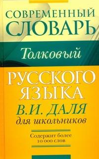 Толковый словарь Даля для школьников