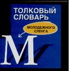 Толковый словарь молодежного сленга