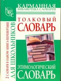Толковый словарь русского языка для школьников. Этимологический словарь русского