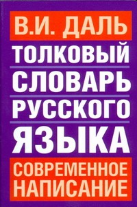 Толковый словарь русского языка. Современное написание