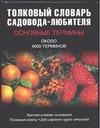 Толковый словарь садовода-любителя. Основные термины