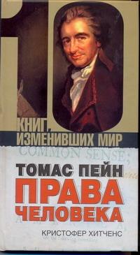 Томас Пейн. Права человека