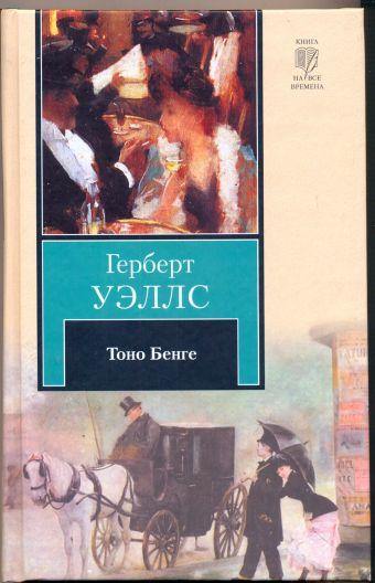 Тоно Бенге