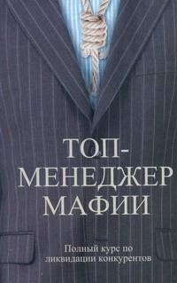 Топ-менеджер мафии