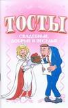 Тосты. Свадебные, добрые и веселые