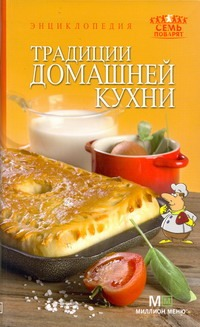 Традиции домашней кухни