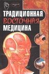 Традиционная восточная медицина