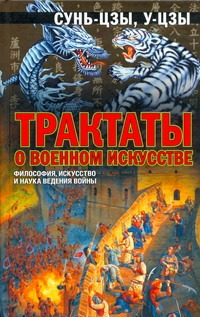 Трактаты о военном искусстве