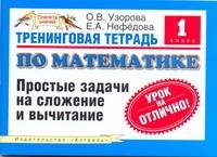 Тренинговая тетрадь по математике. Простые задачи на сложение и вычитание. 1 кла