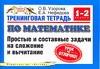 Тренинговая тетрадь по математике. Простые и составные задачи на сложение и вычи