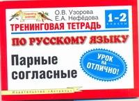 Тренинговая тетрадь по русскому языку. Парные согласные. 1 - 2 классы