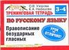 Тренинговая тетрадь по русскому языку. Правописание безударных гласных. 3 - 4 кл