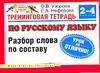 Тренинговая тетрадь по русскому языку. Разбор слова по составу. 2 - 4 классы