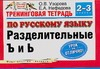 Тренинговая тетрадь по русскому языку. Разделительный Ъ и  Ь. 2-3 классы