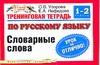 Тренинговая тетрадь по русскому языку. Словарные слова. 1 - 2 классы