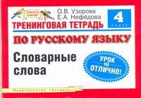 Тренинговая тетрадь по русскому языку. Словарные слова. 4 класс