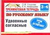 Тренинговая тетрадь по русскому языку. Удвоенные согласные. 3 - 4 классы
