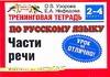 Тренинговая тетрадь по русскому языку. Части речи. 2 - 4 классы