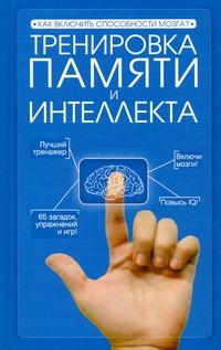 Тренировка памяти и интеллекта