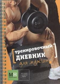 Тренировочный дневник для мужчин