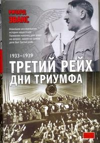 Третий рейх. Дни триумфа, 1933-1939