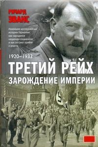 Третий рейх. Зарождение империи, 1920-1933