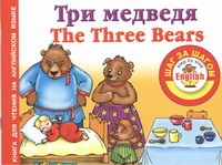 Три медведя = Thе Three Bears